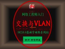 2021华为网络工程师入门HCIA 0基础学网络系列课程6:交换与VLAN技术讲解【新任帮主】