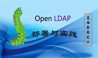 LDAP (OpenLDAP)+ CentOS7.5 部署與實踐視頻課(基礎架構之二)