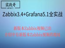 企业级Zabbix3.4+Grafana5.1全实战视频教程