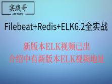 Filebeat+Redis+ELK6全实战视频教程