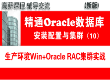 生产环境Win+Oracle11g RAC集群安装配置与管理_Oracle RAC视频教程10