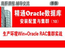 生產環境Win+Oracle11g RAC集群安裝配置與管理_Oracle RAC視頻教程10