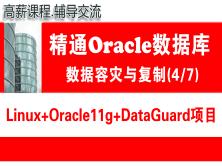 生產環境Linux+Oracle11g+DataGuard安裝配置維護_Oracle數據庫容災項目4