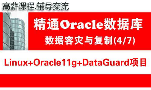 生产环境Linux+Oracle11g+DataGuard安装配置维护_Oracle数据库容灾项目4