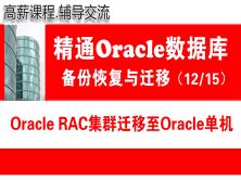 Oracle RAC集群遷移至Oracle單機_Oracle RAC遷移_數據庫遷移與備份恢復12