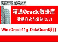 生產環境Win+Oracle11g+DataGuard容災實施與維護_Oracle數據庫容災項目3