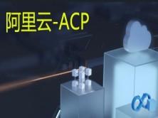 阿里云ACP认证实验