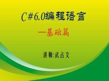 C#6.0编程语言:基础篇