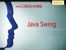 【穆哥学堂】--Java工程师必学系列课程之4--《Java Swing》视频课程