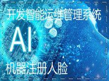人工智能應用-開發智能運維管理系統