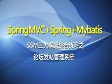 SpringMVC+Spring+Mybatis[SSM三大框架綜合練習]