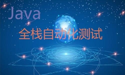 Java全棧自動化測試