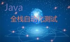 Java全栈自动化测试