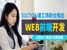 web前端开发工程师之HTML+CSS零基础到精通系列课程(课工场璇女神)