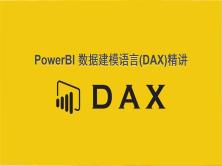 高级篇——Power BI数据建模语言:DAX精讲