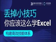 10節課構建Excel高效技能體系(貫通 函數+透視表+圖表+PQ 四大核心技能)
