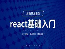 React 基础入门视频教程