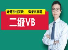 全国计算机等级考试二级vb6.0程序设计视频教程 自学编程教学视频