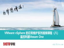 VMware vSphere 的日常维护系列视频课程(八)监控利器Veeam One