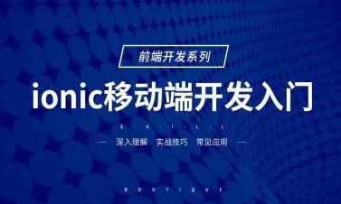 ionic 基礎入門視頻教程