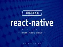 react-native基礎入門視頻教程