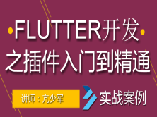 Flutter開發之插件入門到精通(實戰)