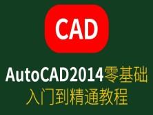 Auto CAD2014基础与提升视频教程