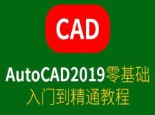 Auto CAD2019基础与提升机械零件室内建筑学习教程