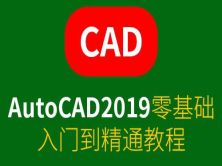 Auto CAD2019零基础入门到精通机械零件室内建筑学习教程