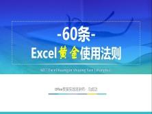 60条Excel黄金使用法则!