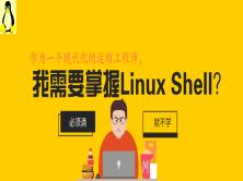 Shell编程从入门到熟练使用