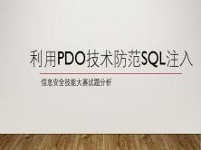 利用PDO技术防范SQL注入(信息安全国赛试题分析)