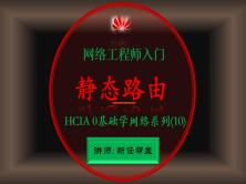 2020网络工程师入门HCIA 0基础学网络系列课程10:静态路由【新任帮主】