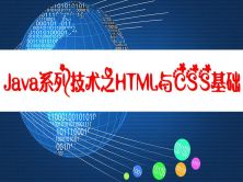 Java系列技术之HTML与CSS基础