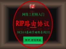 2021网络工程师入门HCIA 0基础学网络系列课程11:RIP路由协议讲解【新任帮主】