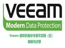Veeam 虚拟机备份与容灾实践 (五)复制与迁移