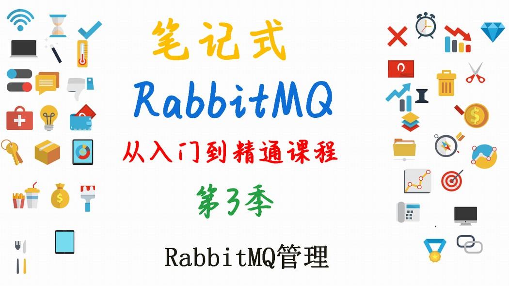 RabbitMQ基础与提升课程(第3季共6季)--RabbitMQ管理