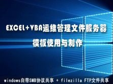 EXCEL+VBA快速部署及运维管理FTP+SMB共享文件服务器