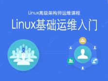 Linux高级架构师第一模块:Linux基础运维入门【企业微职位】