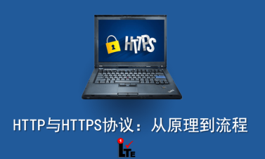 HTTP與HTTPS協議︰從原理到流程
