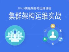 Linux高级架构师第五模块:集群架构运维实战【企业微职位】