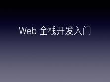 Web 全栈开发入门