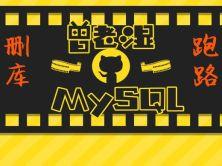 老司机带你MySQL从入门到删库跑路