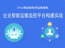 Linux高级架构师第四模块:智能运维监控平台构建【企业微职位】