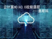 云计算HCNA3.0视频课程