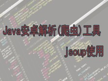 Java安卓解析(爬虫)工具jsoup使用