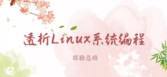 透析Linux系统编程