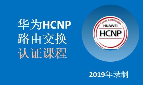 华为HCNP认证课程2019 录制完毕