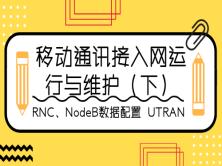 移动通信接入网运行与维护(下)