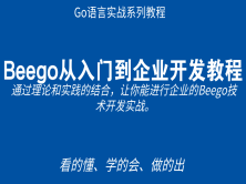 Go应用的HTTP框架Beego教程
